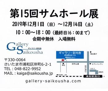 20191201サムホール展オープニング_20191201_0001.jpg